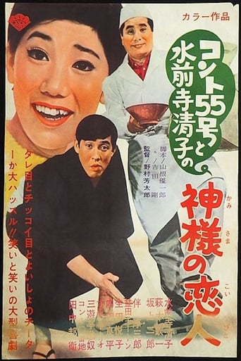 Poster of Angel's Lover