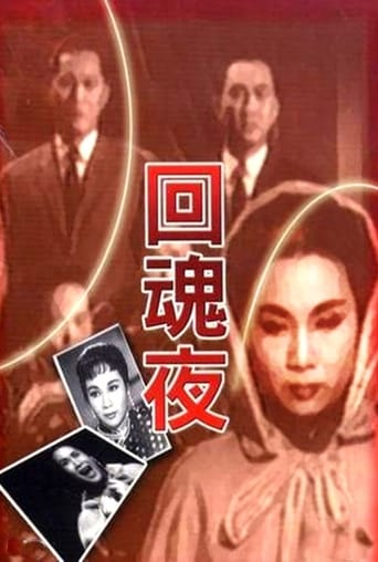 Poster of 回魂夜