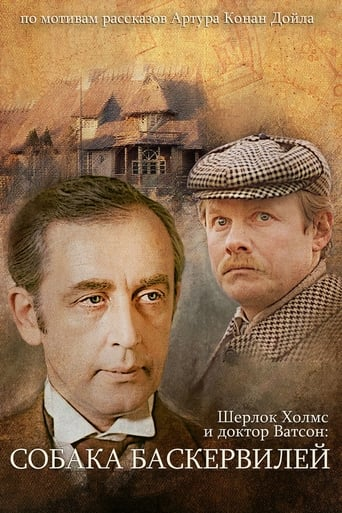 Шерлок Холмс и доктор Ватсон: Собака Баскервилей часть 1