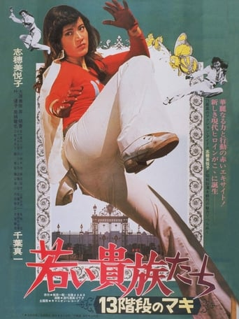Poster of 13 Steps of Maki: The Young Aristocrats