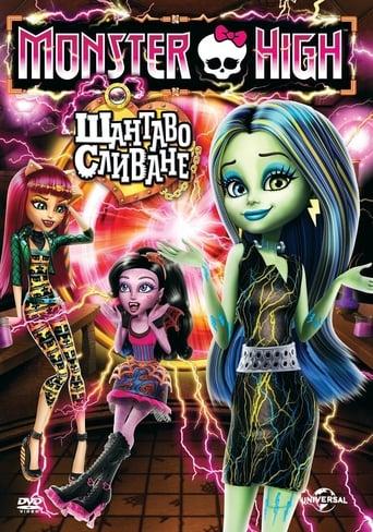Monster High: Uma Fusão Muito Louca