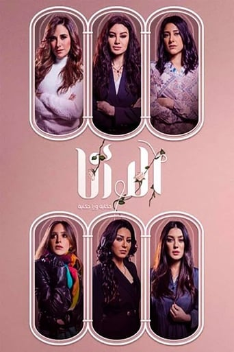 Poster of Ella Ana