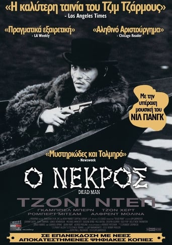 Poster of Ο Νεκρός
