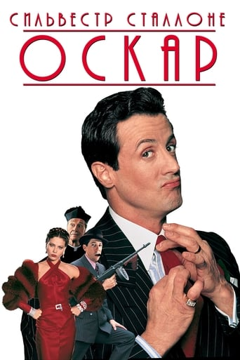 Poster of Оскар