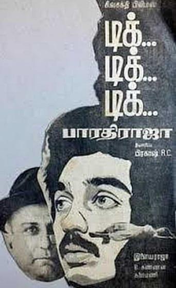 Poster of Tik Tik Tik