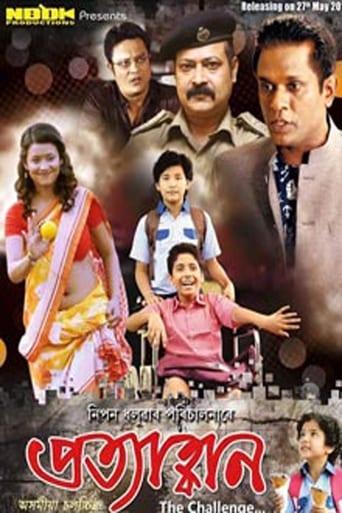 Poster of Pratyahban