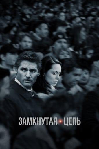 Poster of Замкнутая цепь