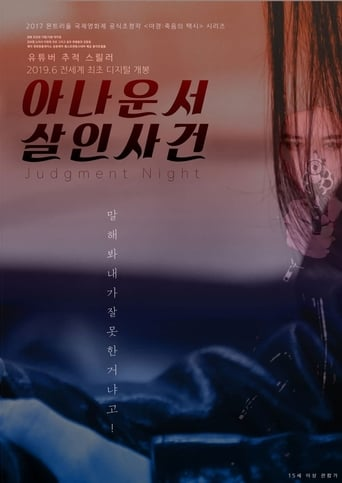 Poster of Judgment Night