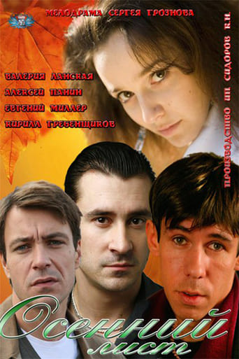 Poster of Autumn leaf