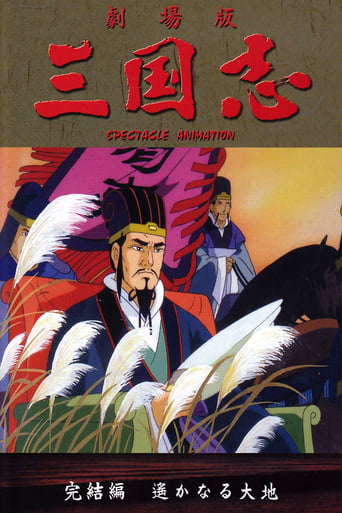Poster of Sangokushi: The Distant Land