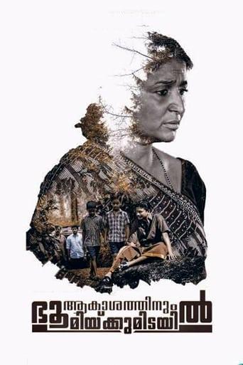 Poster of Aakashathinum Bhoomikkumidayil