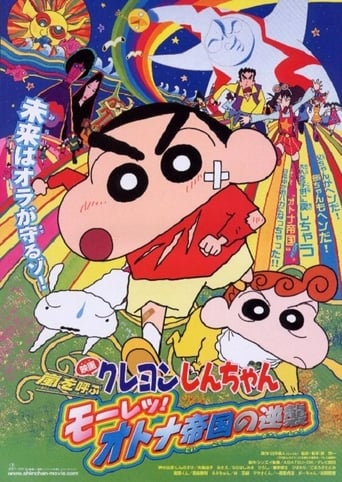Poster of Crayon Shin-chan: The Adult Empire Strikes Back