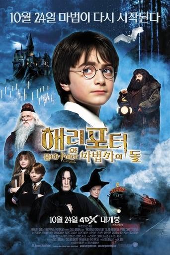 해리 포터와 마법사의 돌
