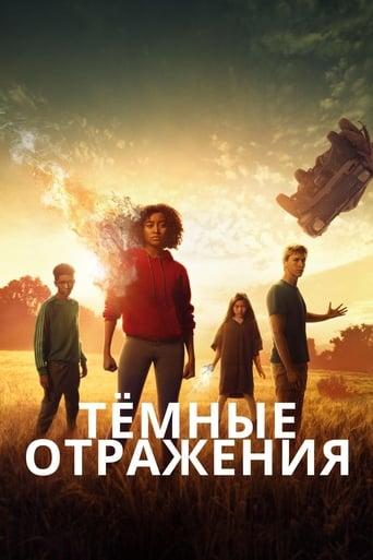 Poster of Тёмные отражения