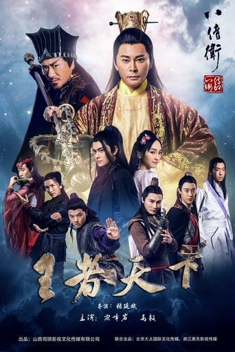 Poster of 八侍卫之英雄崛起