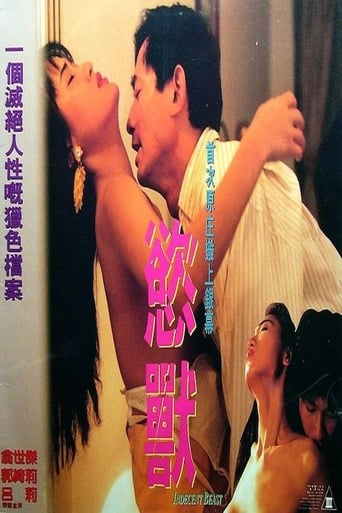 Poster of 慾獸