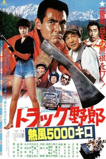 Poster of Trucker Yaro IX: A 5000 Km Run