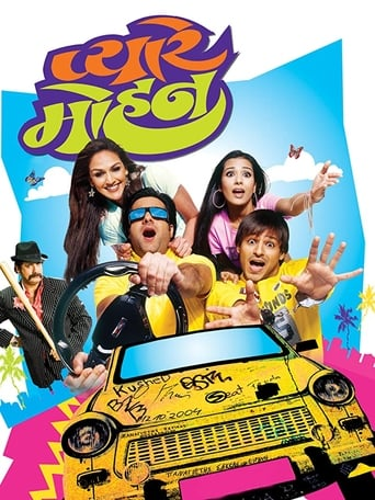 Poster of Pyare Mohan
