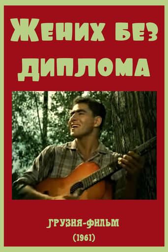 Poster of უდიპლომო სასიძო