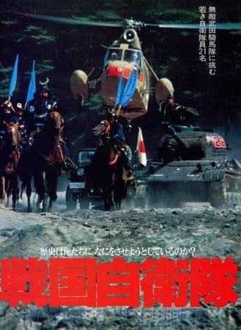 Poster of G.I. Samurai