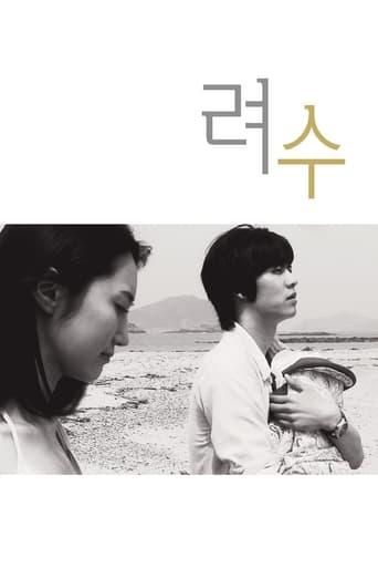 Watch Ryeosu full movie online 1337x