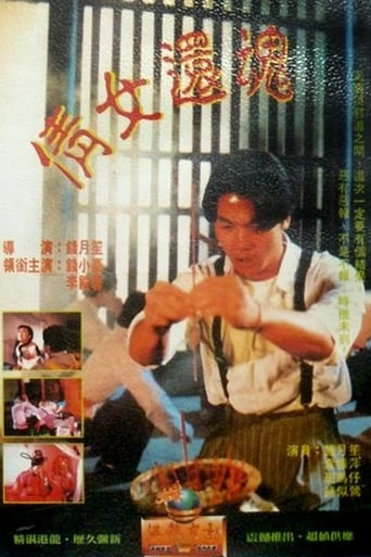 Poster of 倩女還魂