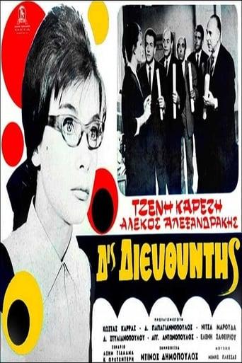 Dis diefthyntis Yify Movies