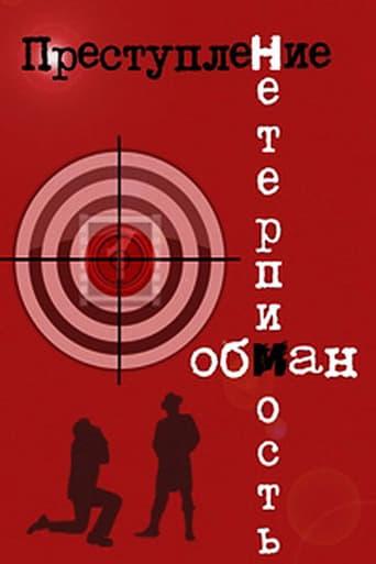 Poster of Преступление: Нетерпимость, Преступление: Обман