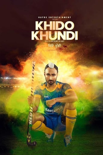 Poster of Khido Khundi