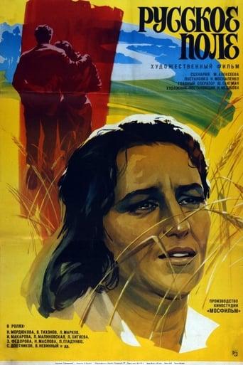 Poster of Русское поле