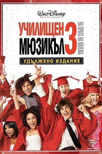 Училищен мюзикъл 3: На прага на колежа