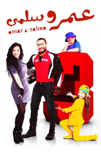 Poster of عمر وسلمى 3