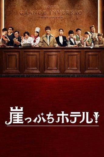 Poster of 崖っぷちホテル!