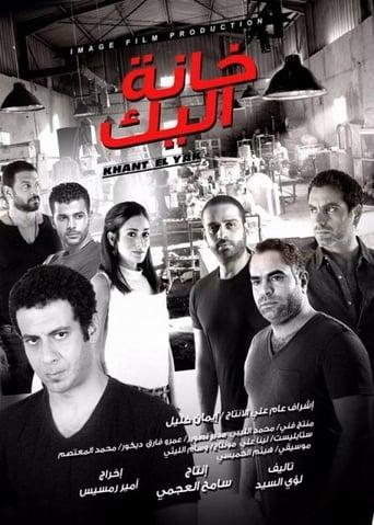 Poster of Khanat el-Yak