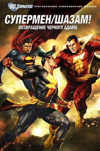 Витрина DC: Супермен. Шазам!: Возвращение Черного Адама.