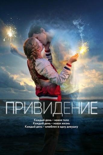 Poster of Привидение
