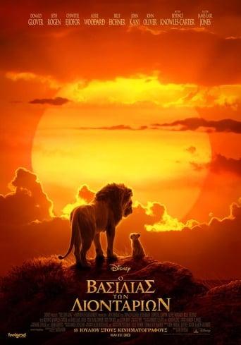 Poster of Ο Βασιλιάς Των Λιονταριών