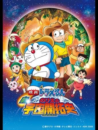 Poster of Doraemon: The New Record of Nobita's Spaceblazer