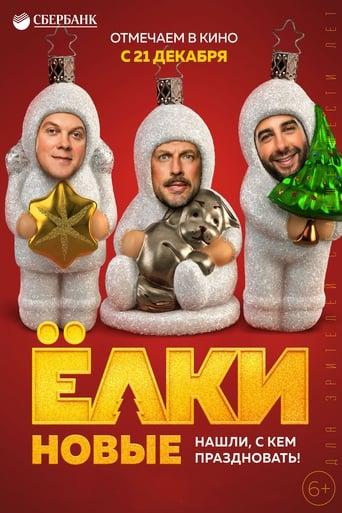 Poster of Ёлки новые
