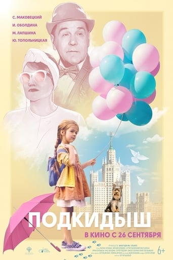 Poster of Foundling