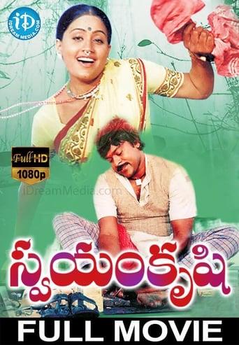 Poster of Swayamkrushi