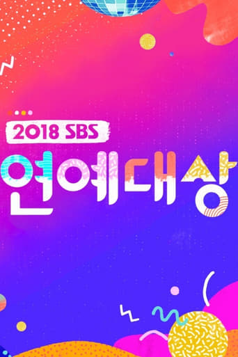Poster of SBS Entertainment Awards
