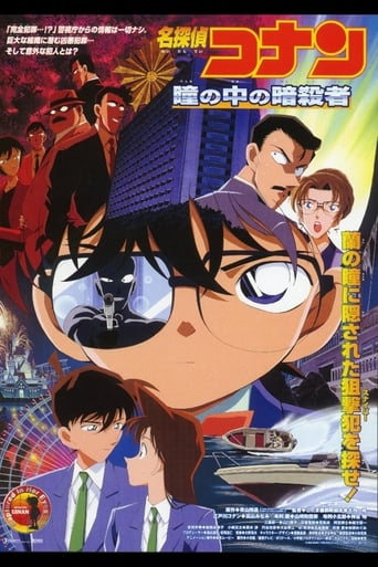 Detective Conan: Captured in Her Eyes