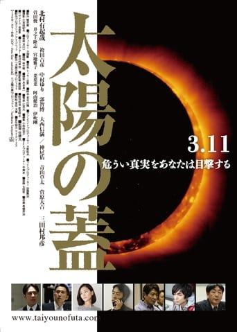 Poster of 太陽の蓋