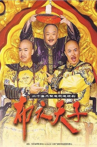 Poster of 布衣天子