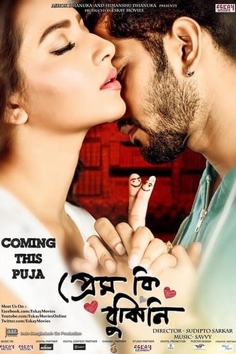 Download Prem Ki Bujhini Movie
