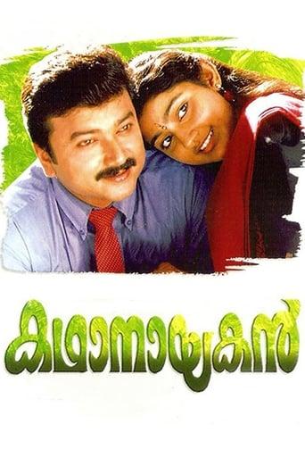 Poster of Kadhanayakan