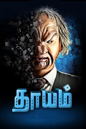 Poster of Dhayam