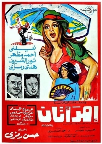 Poster of two women