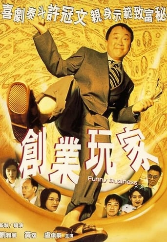 Poster of 創業玩家